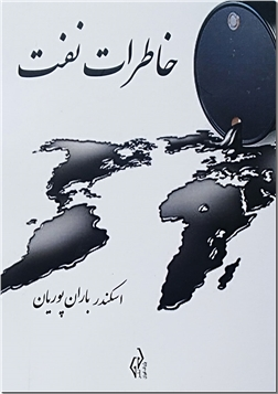 کتاب خاطرات نفت - خاطرات یک کارمندیشرکت نفت در طول خدمت سی و اندی ساله خود - خرید کتاب از: www.ashja.com - کتابسرای اشجع