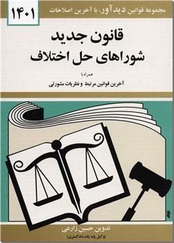 خرید کتاب قانون جدید شوراهای حل اختلاف 1400 از: www.ashja.com - کتابسرای اشجع