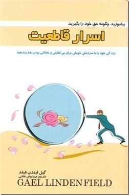 خرید کتاب اسرار قاطعیت از: www.ashja.com - کتابسرای اشجع