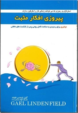 خرید کتاب پیروزی افکار مثبت از: www.ashja.com - کتابسرای اشجع
