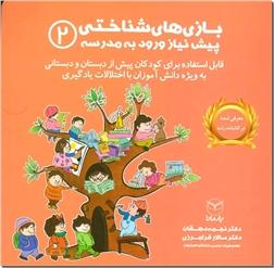 کتاب بازی های شناختی 2 - پیش نیاز ورود به مدرسه - قابل استفاده برای کودکان پیش از دبستان و دبستانی - خرید کتاب از: www.ashja.com - کتابسرای اشجع