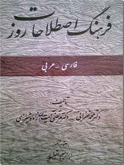 کتاب فرهنگ اصطلاحات روز - فارسی - عربی - فرهنگ فارسی به عربی - خرید کتاب از: www.ashja.com - کتابسرای اشجع