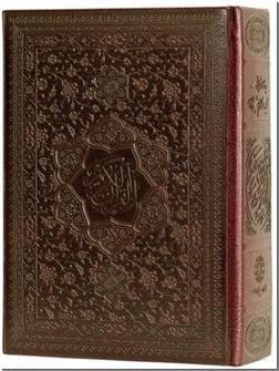 کتاب قرآن کریم نفیس وزیری قابدار - درشت خط  با لبه طلایی - خرید کتاب از: www.ashja.com - کتابسرای اشجع