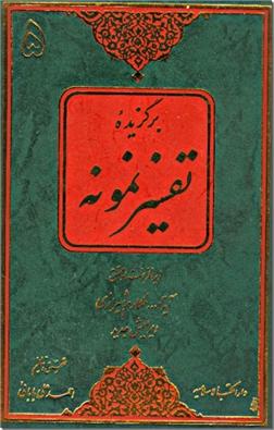 خرید کتاب برگزیده تفسیر نمونه از: www.ashja.com - کتابسرای اشجع