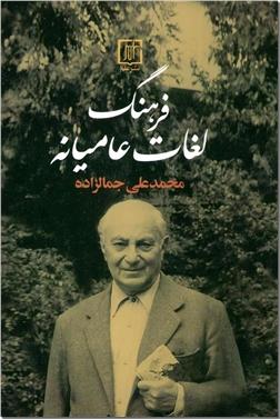 کتاب فرهنگ لغات عامیانه - فرهنگ عامه - خرید کتاب از: www.ashja.com - کتابسرای اشجع