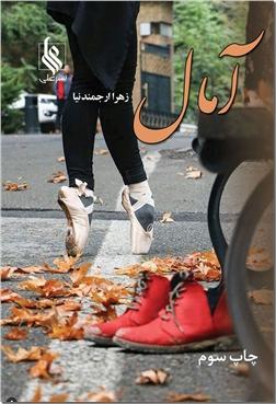 خرید کتاب آمال از: www.ashja.com - کتابسرای اشجع