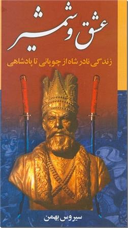 خرید کتاب عشق و شمشیر از: www.ashja.com - کتابسرای اشجع