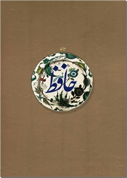 کتاب دیوان حافظ قابدار - نفیس - مناسب برای هدیه دادن - خرید کتاب از: www.ashja.com - کتابسرای اشجع