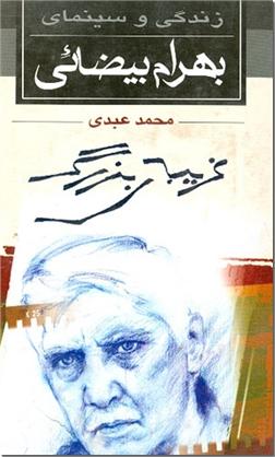 کتاب غریبه بزرگ - بهرام بیضائی -  - خرید کتاب از: www.ashja.com - کتابسرای اشجع