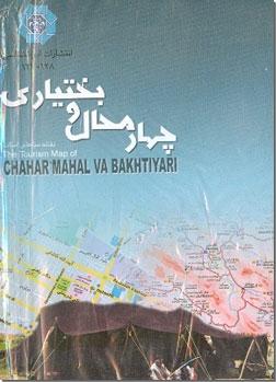 کتاب نقشه سیاحتی استان چهارمحال و بختیاری - نقشه گردشگری - خرید کتاب از: www.ashja.com - کتابسرای اشجع