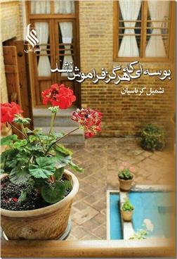 کتاب بوسه ای که هرگز فراموش نشد - ادبیات داستانی - رمان - خرید کتاب از: www.ashja.com - کتابسرای اشجع