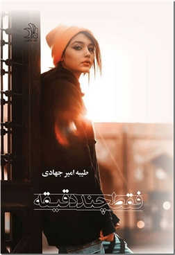 خرید کتاب فقط چند دقیقه از: www.ashja.com - کتابسرای اشجع
