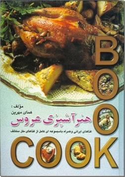 کتاب هنر آشپزی عروس - غذاهای ایرانی- همراه با مجموعه ای کامل از غذاهای ملل مختلف - خرید کتاب از: www.ashja.com - کتابسرای اشجع