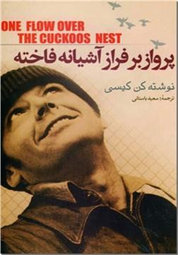 کتاب پرواز بر فراز آشیانه فاخته - ادبیات داستانی - رمان - خرید کتاب از: www.ashja.com - کتابسرای اشجع