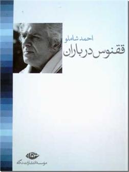 خرید کتاب ققنوس در باران از: www.ashja.com - کتابسرای اشجع