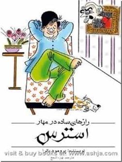 کتاب رازهای ساده در مهار استرس - راهنمای عملی کنترل استرس روزانه - خرید کتاب از: www.ashja.com - کتابسرای اشجع