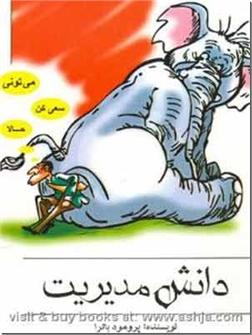 کتاب دانش مدیریت - مدیریت کاربردی - خرید کتاب از: www.ashja.com - کتابسرای اشجع