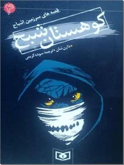 کتاب سرزمین اشباح - کوهستان شبح - قصه های سرزمین اشباح 4 - خرید کتاب از: www.ashja.com - کتابسرای اشجع