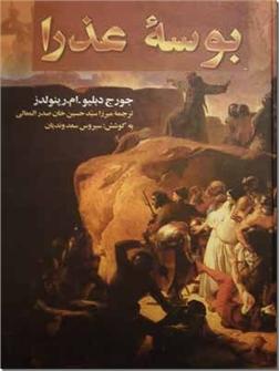 کتاب بوسه عذرا - بت برنزی - بوسه باکره - خرید کتاب از: www.ashja.com - کتابسرای اشجع