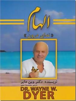 کتاب الهام - وین دایر - ندای درون - خرید کتاب از: www.ashja.com - کتابسرای اشجع