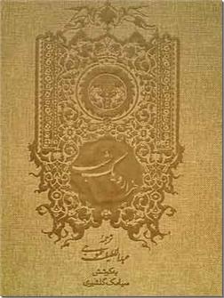 خرید کتاب هزار و یکشب نفیس از: www.ashja.com - کتابسرای اشجع