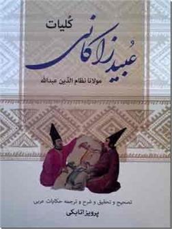 خرید کتاب کلیات عبید زاکانی از: www.ashja.com - کتابسرای اشجع