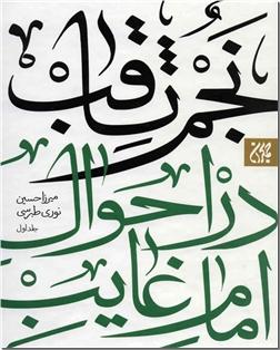 خرید کتاب نجم الثاقب در احوال امام غایب (ع) از: www.ashja.com - کتابسرای اشجع