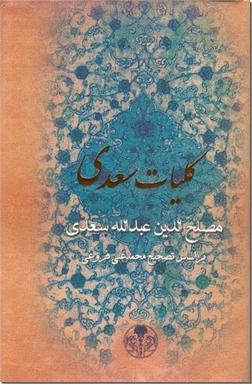 خرید کتاب کلیات سعدی (پارسه) از: www.ashja.com - کتابسرای اشجع