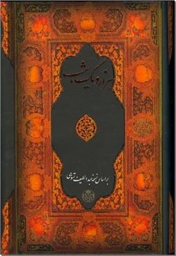 خرید کتاب هزار و یکشب از: www.ashja.com - کتابسرای اشجع