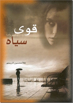 کتاب قوی سیاه - مجموعه داستانهای کوتاه فارسی - خرید کتاب از: www.ashja.com - کتابسرای اشجع