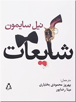 خرید کتاب شایعات از: www.ashja.com - کتابسرای اشجع