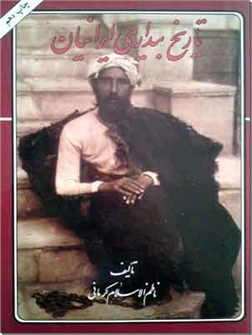 خرید کتاب تاریخ بیداری ایرانیان از: www.ashja.com - کتابسرای اشجع