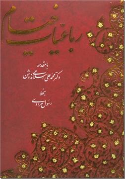 خرید کتاب رباعیات خیام - نفیس از: www.ashja.com - کتابسرای اشجع
