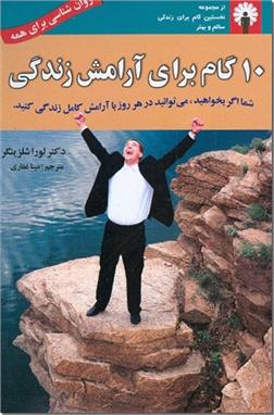 کتاب 10 گام برای آرامش زندگی - شما اگر بخواهید می توانید در هر روز با آرامش کامل زندگی کنید. - خرید کتاب از: www.ashja.com - کتابسرای اشجع
