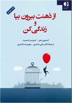 خرید کتاب از ذهنت بیرون بیا و زندگی کن از: www.ashja.com - کتابسرای اشجع