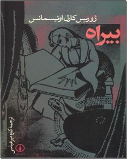 کتاب بیراه - ادبیات داستانی - رمان - خرید کتاب از: www.ashja.com - کتابسرای اشجع