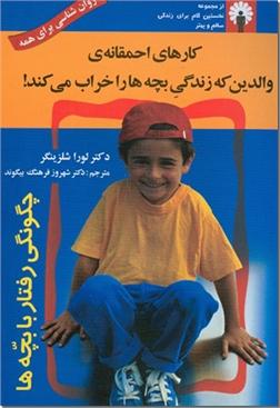 کتاب کارهای احمقانه والدین که زندگی بچه ها را خراب می کند! -  - خرید کتاب از: www.ashja.com - کتابسرای اشجع