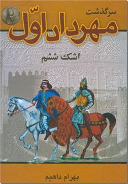 خرید کتاب سرگذشت مهرداد اول از: www.ashja.com - کتابسرای اشجع