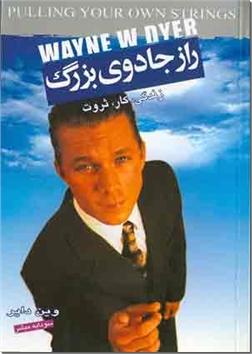 کتاب راز جادوی بزرگ - فارسی و انگلیسی - زندگی، کار، ثروت - خرید کتاب از: www.ashja.com - کتابسرای اشجع