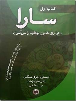 خرید کتاب سارا - دوره سه جلدی از: www.ashja.com - کتابسرای اشجع