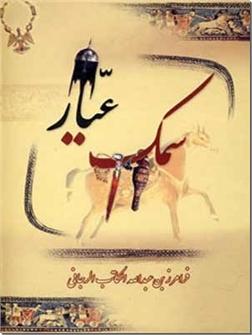 کتاب سمک عیار - دوره 3 جلدی، داستانهای کهن فارسی - خرید کتاب از: www.ashja.com - کتابسرای اشجع