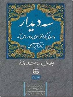 خرید کتاب سه دیدار - امام خمینی 1 از: www.ashja.com - کتابسرای اشجع