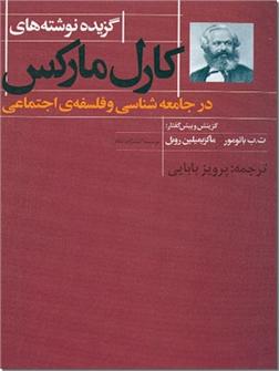 کتاب گزیده نوشته های کارل مارکس - درباره جامعه شناسی و فلسفه اجتماعی - خرید کتاب از: www.ashja.com - کتابسرای اشجع