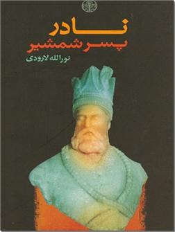 خرید کتاب نادر پسر شمشیر از: www.ashja.com - کتابسرای اشجع