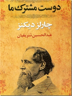 خرید کتاب دوست مشترک ما از: www.ashja.com - کتابسرای اشجع