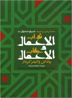 خرید کتاب ثواب الاعمال و عقاب الاعمال از: www.ashja.com - کتابسرای اشجع