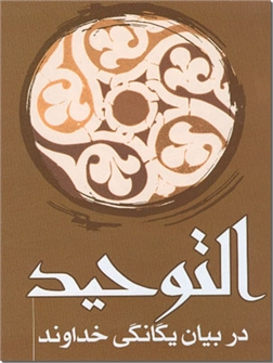 خرید کتاب توحید - التوحید عربی و فارسی از: www.ashja.com - کتابسرای اشجع