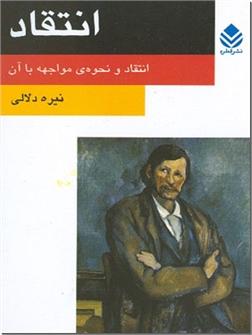 کتاب انتقاد - انتقاد و نحوه مواجهه با آن - خرید کتاب از: www.ashja.com - کتابسرای اشجع