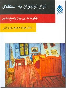 کتاب نیاز نوجوان به استقلال - چگونه به این نیاز پاسخ دهیم - خرید کتاب از: www.ashja.com - کتابسرای اشجع