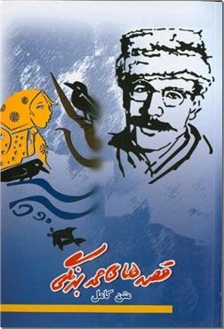 کتاب گزیده قصه های صمد بهرنگی -  - خرید کتاب از: www.ashja.com - کتابسرای اشجع